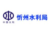 忻州水利局