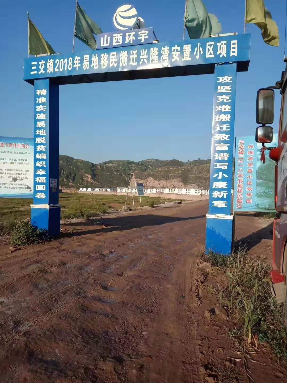 临县三交镇2018年易地移民搬迁项目